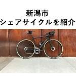 新潟で自転車を借りる方法をご紹介!
