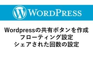 wordpress(Addthis share buttons)で共有ボタンを簡単に設置する方法!ブログにSNSボタン,シェアボタンをフローティング、回数表示する方法