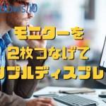 外部モニター2台+ノートパソコン(Surface)でトリプルディスプレイ!ディスプレイを2画面増やす方法!デュアルモニター、マルチディスプレイの設定方法をご紹介!