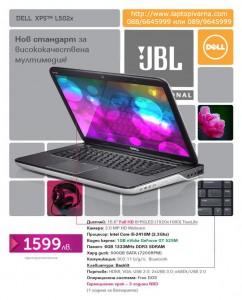 Dell XPS L502X декемврийска промоция