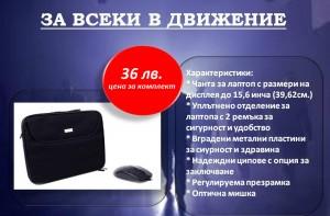 Подарък чанта и мишка
