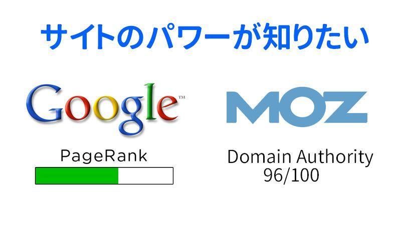 サイトパワーmoz-googlerank