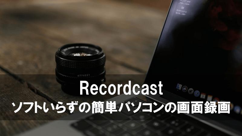 recordcast 使い方