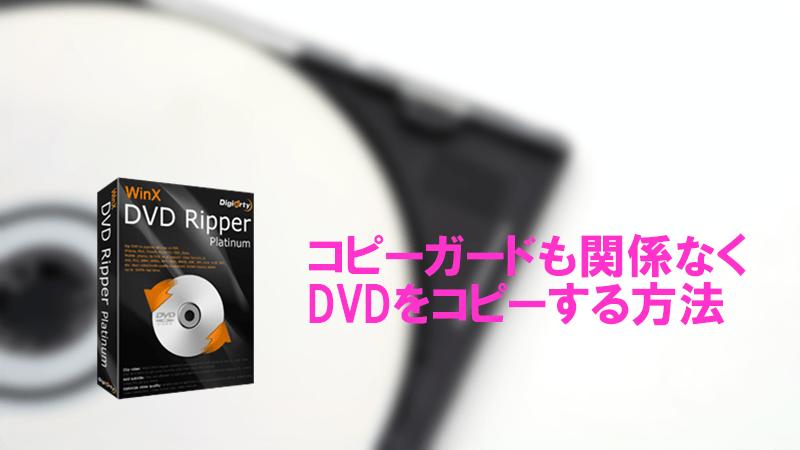 DVDコピーガード解除ダイビング