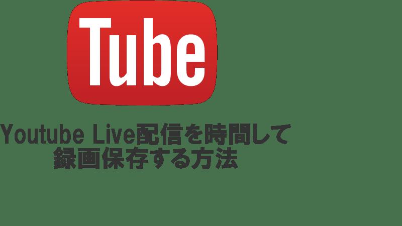 youtube ライブ配信 予約録画
