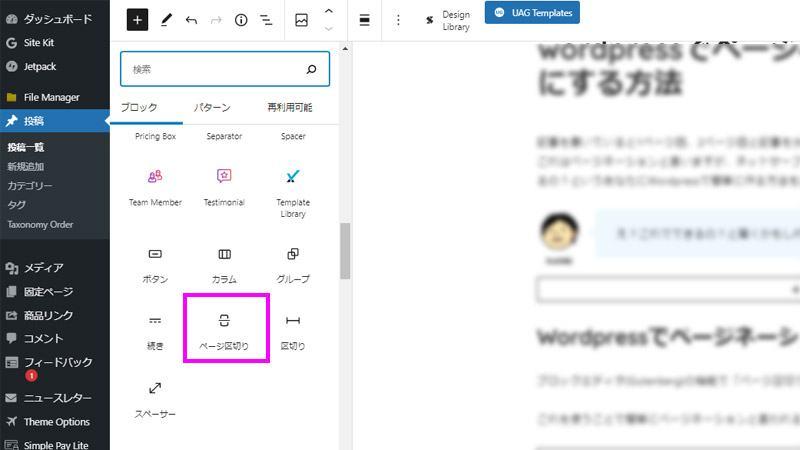 wordpressでページネーションを簡単にする方法
