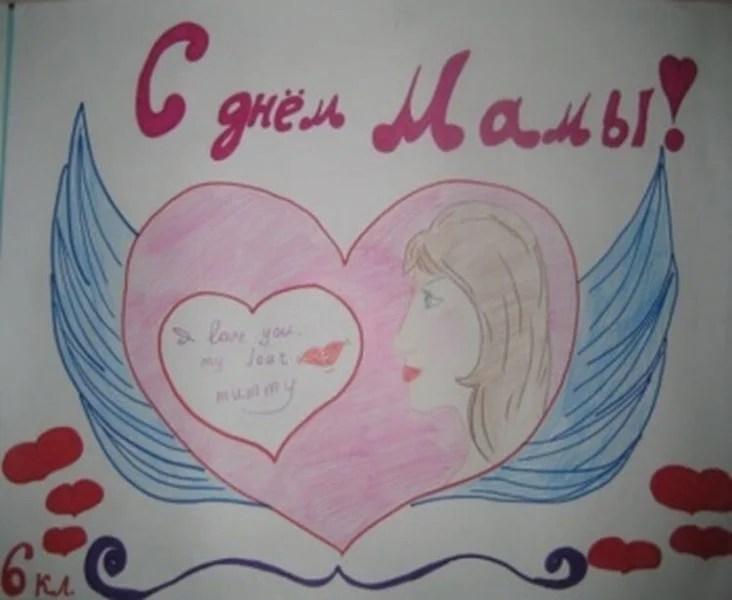 Çocukların Anneler Günü Üzerine Çizimleri: Paper'da Anne için Sevginizi Ekspres Risunok Na Den Materi 14