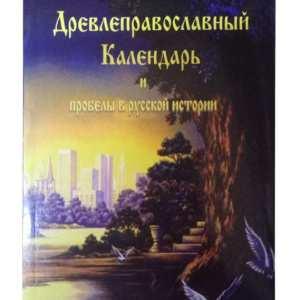 Книги Древлеславянский Календарь