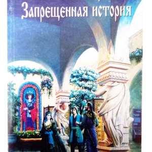 Запрещенная история Шемшук