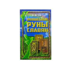 Асов Александр Волшебные Руны Славян