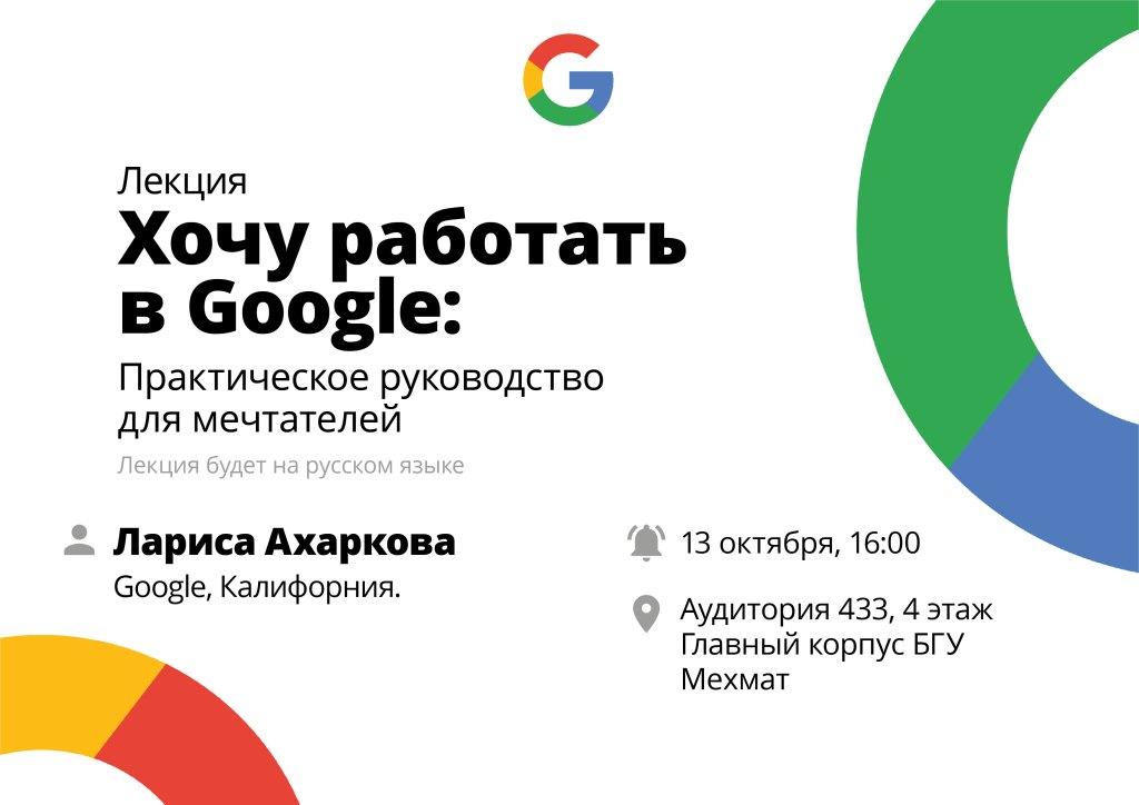 Google_october_13th-02
