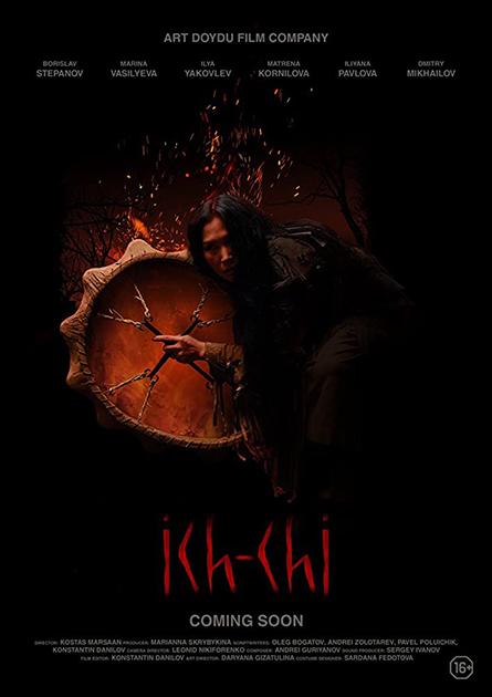 Movie Poster Ich-Chi