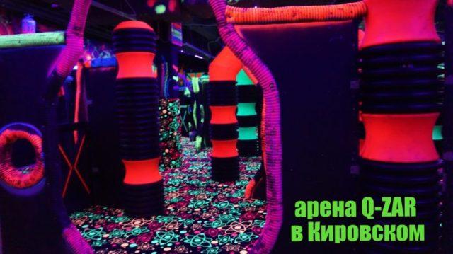 QZAR в универмаге Кировский Санкт-Петербург