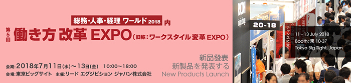 5th Work Style Change Expo