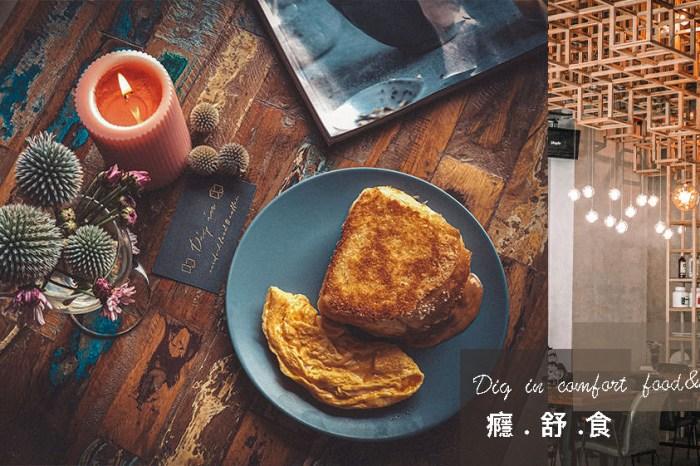 竹北美食|Dig in comfort food&coffee 癮 . 舒 .食|兼具視覺與味覺享受的網美早午餐