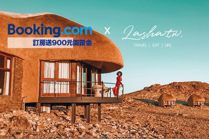 旅遊訂房 2019 Booking.com最新訂房優惠,首次刷卡訂房送900元回饋金(非限定新戶)、不限訂房消費使用、超划算訂房步驟手教學