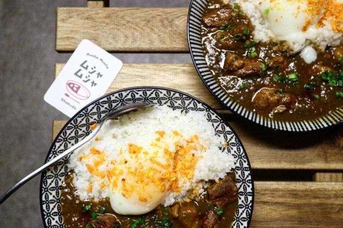 新竹美食| MUSHA MUSHA 木下食堂 |東門市場的大人味熟成咖哩
