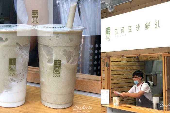 新竹飲品|玉蘭綠豆沙鮮乳、在文青小店喝著復古味