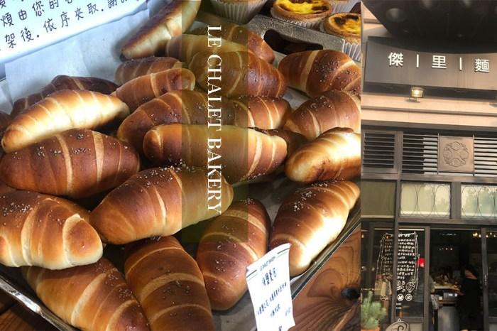 新竹美食 傑里麵包LE CHALET BAKERY 招牌海鹽餐包神好吃、正中我心