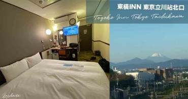 東京住宿 東橫INN 東京立川站北口-可以看得到富士山的日出日落美景
