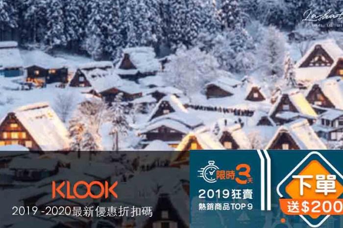 KLOOK客路折扣碼    最新折扣優惠碼整理 出國前就來Klook客路一次把門票、行程、交通買好買滿最划算!