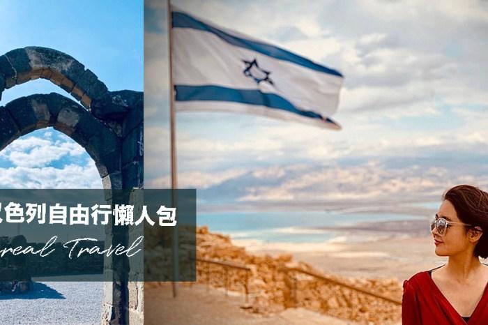以色列自由行 以色列自駕十二天行程、以色列交通、以色列住宿推薦、以色列自由行攻略懶人包