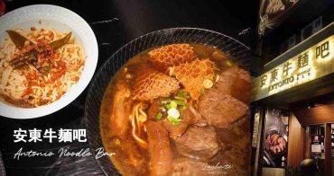 竹北牛肉麵 『安東牛麵吧』 傳統牛肉麵 × 義式餐酒館結合的複合式餐館 不只溫飽,更有溫度