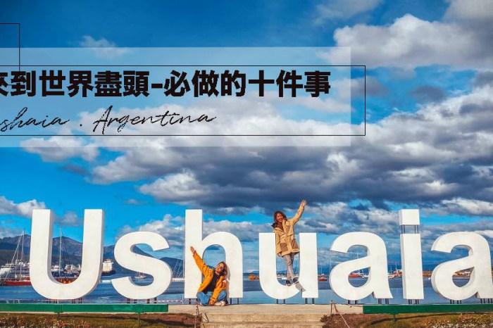 阿根廷旅遊 |來到世界盡頭 烏斯懷亞 Ushuaia 必做的十件事