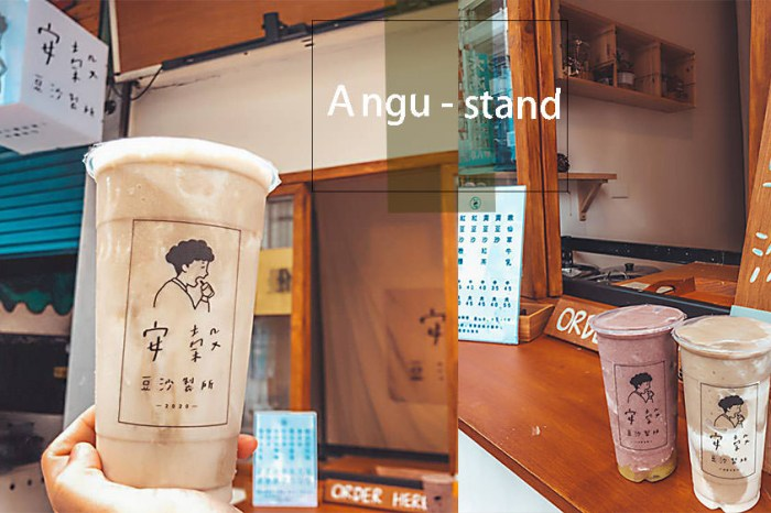 新竹飲料|安穀豆沙製所  日式文青綠豆沙牛乳 紅豆沙粉粿 嫩仙草牛乳|湳雅街商圈飲品