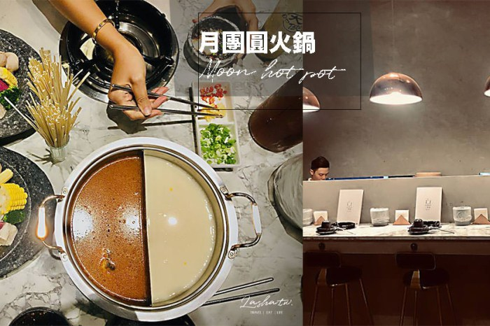 竹北火鍋|月團圓火鍋 Moon hot pot 個人鴛鴦鍋、雙拼肉品奢華享受|竹北喜來登美食商圈