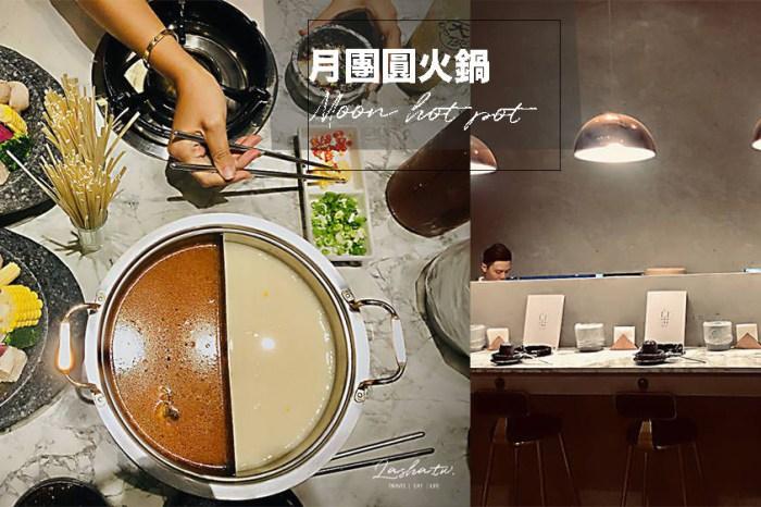 竹北火鍋 月團圓火鍋 Moon hot pot 個人鴛鴦鍋、雙拼肉品奢華享受 竹北喜來登美食商圈