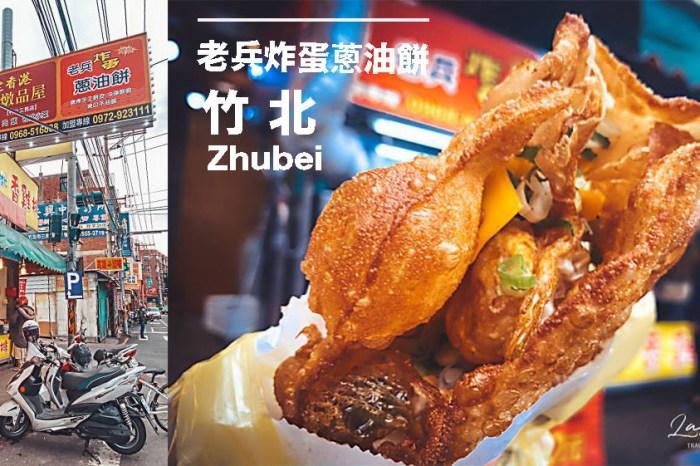 竹北下午茶 老兵炸蛋蔥油餅 、銷魂現炸爆漿半熟蛋 竹北三民路美食商圈