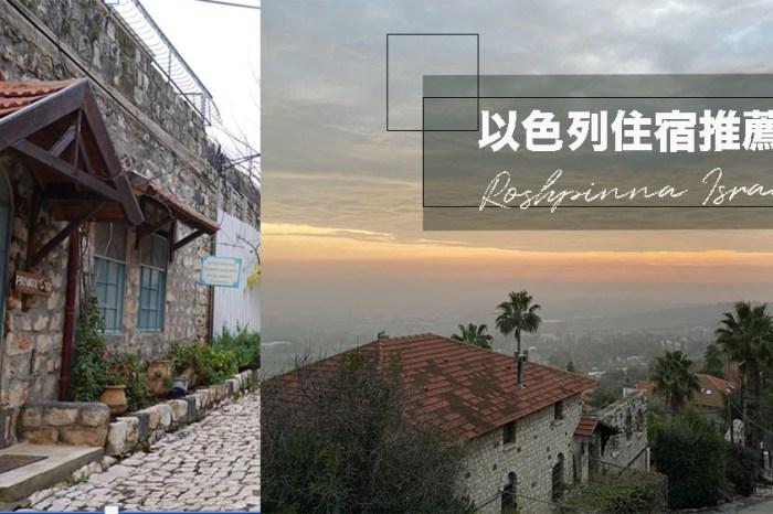 以色列景點、住宿推薦|加利利區美麗小鎮、羅什平納 Beautiful home in Old Roshpinna