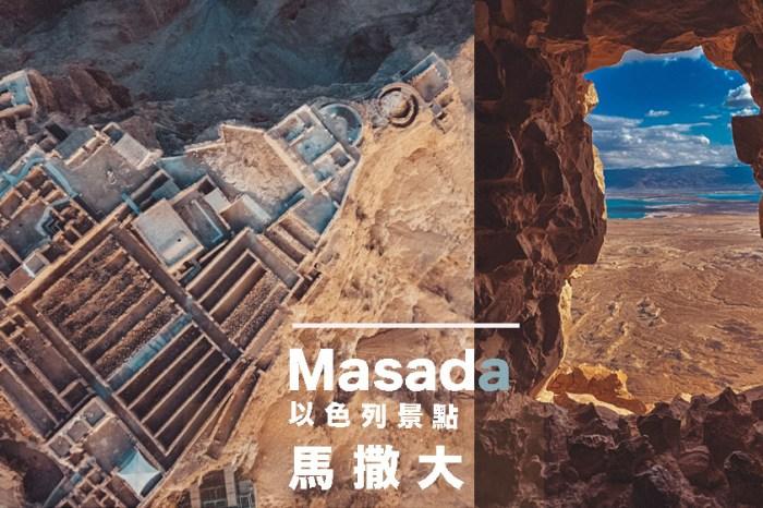 以色列必去景點 |世界遺產 馬撒達Masada – 如何前往交通攻略、行程推薦(下)