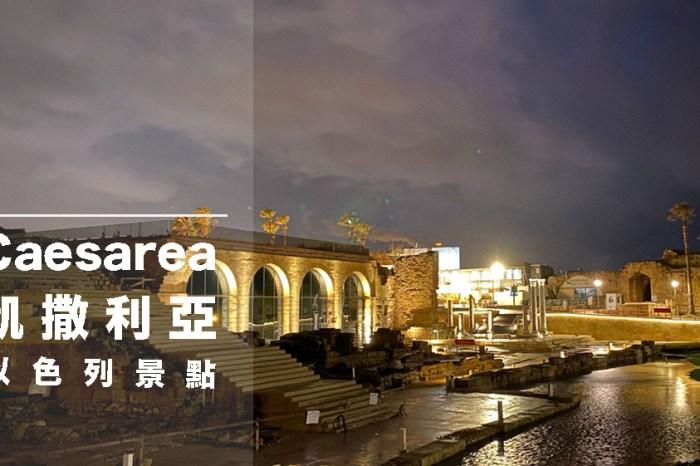 以色列必去景點 地中海旁的美麗城市:凱撒利亞 Caesarea– 遊覽濱海凱撒利亞國家公園 Caesarea National Park&羅馬水道橋 Roman Aqueduct(上)