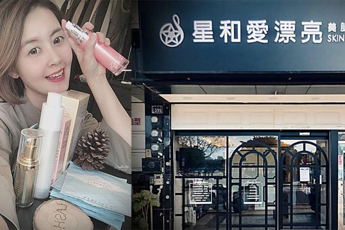 竹北美容 星和愛漂亮 竹北文信店  平價簡單又快速的保養服務 竹北清粉刺、保濕、去角質