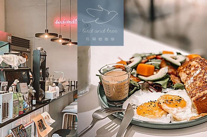竹北早午餐 |鳥與樹咖啡 Bird n Tree Cafe  ·清爽無負擔 健康與美味並存的輕食