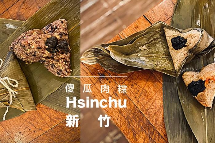 新竹肉粽推薦 傻瓜肉粽養生肉粽 頂級食材、料多實在、端午節最佳伴手禮
