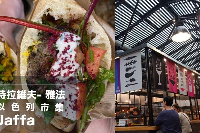 以色列自由行 必去行程景點:雅法跳蚤市場 Jaffa Flea Marke、薩羅納市場 Sarona Market