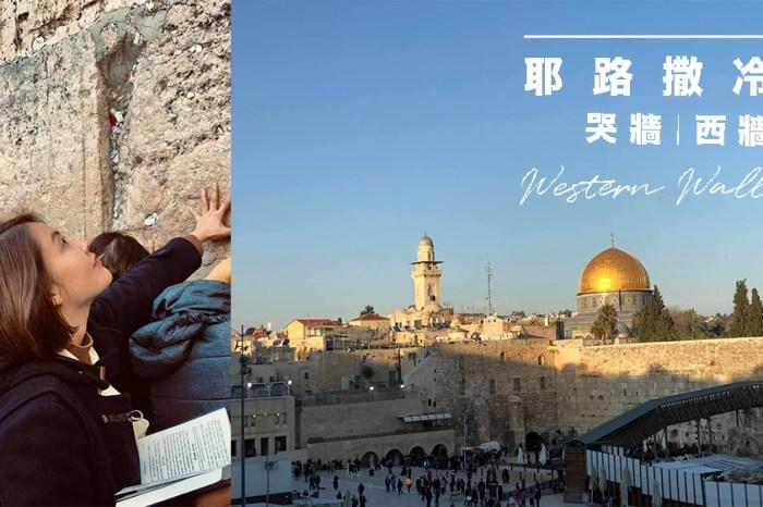 以色列必去景點 千年古城 耶路撒冷:必去景點 西牆 (哭牆) Western Wall