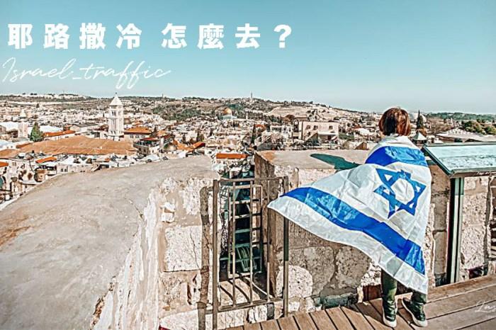 以色列自由行|千年古城 耶路撒冷怎麼去? 以色列耶路撒冷自駕、大眾運輸交通全攻略