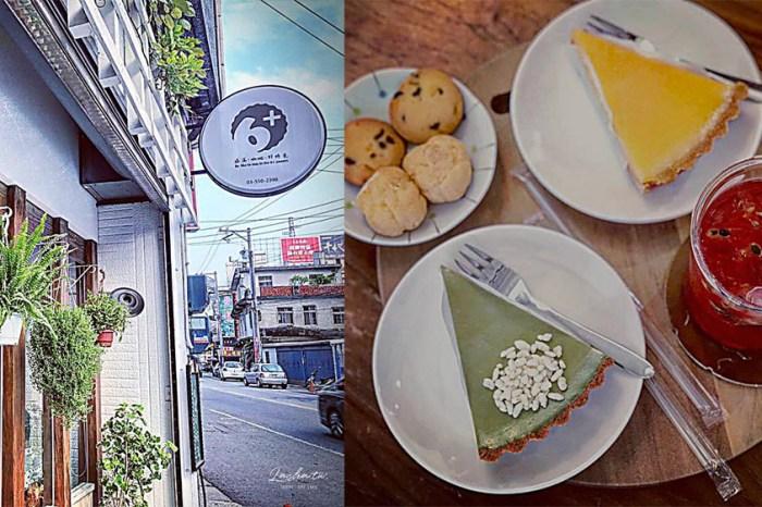 竹北下午茶|6+塔派·竹北喜來登周邊商圈私藏下午茶·當日手作的新鮮溫度