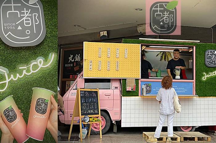 新竹 竹北飲料 古都 木瓜牛奶·綠豆沙牛奶 (原大成街古都木瓜王)、竹北家樂福商圈