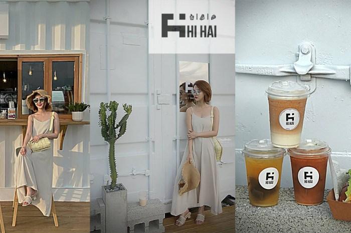 新竹貨櫃咖啡廳 | HI HAI· IG網美打卡新景點、新竹南寮漁港周邊