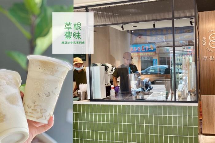 新竹飲品 草根豐味綠豆沙牛乳新竹店、台中東海商圈必喝的綠豆沙 ,搭配粉角無違和
