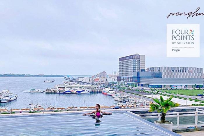 澎湖住宿推薦  澎湖福朋喜來登酒店 、無敵海景房與海天一線無邊際泳池