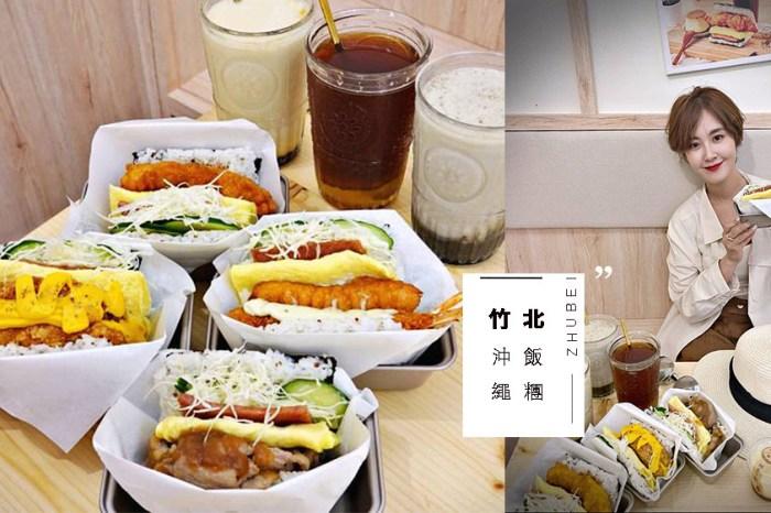 竹北早午餐|米咕家日式飯糰 ·手作溫度的改良式暖心沖繩飯糰