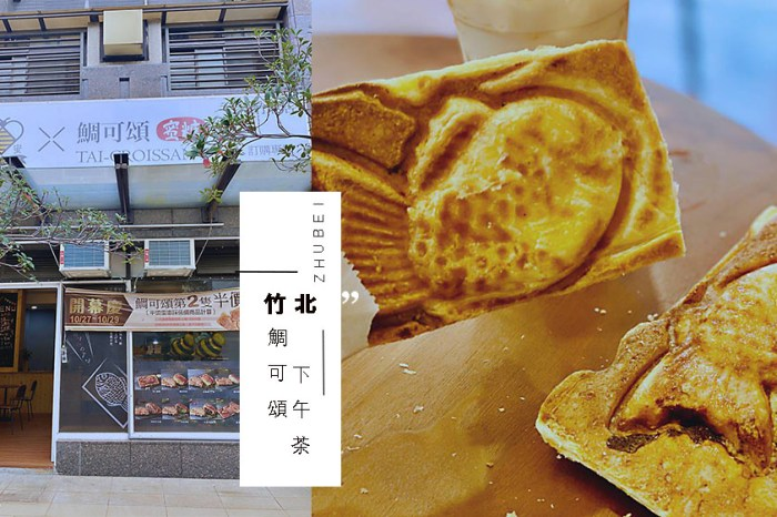 竹北下午茶|尋蜜 X 鯛可頌 千層的幸福口感 |竹北喜來登美食商圈