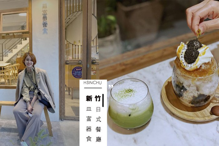 新竹美食│  皿富器食 MIN FOOD ‧美味卻不簡單的日式定食、日式刨冰· 新竹巨城商圈