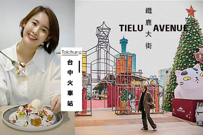 台中火車站 鐵鹿大街 美食街新商場、台中美食小吃伴手禮、台中驛文化園區